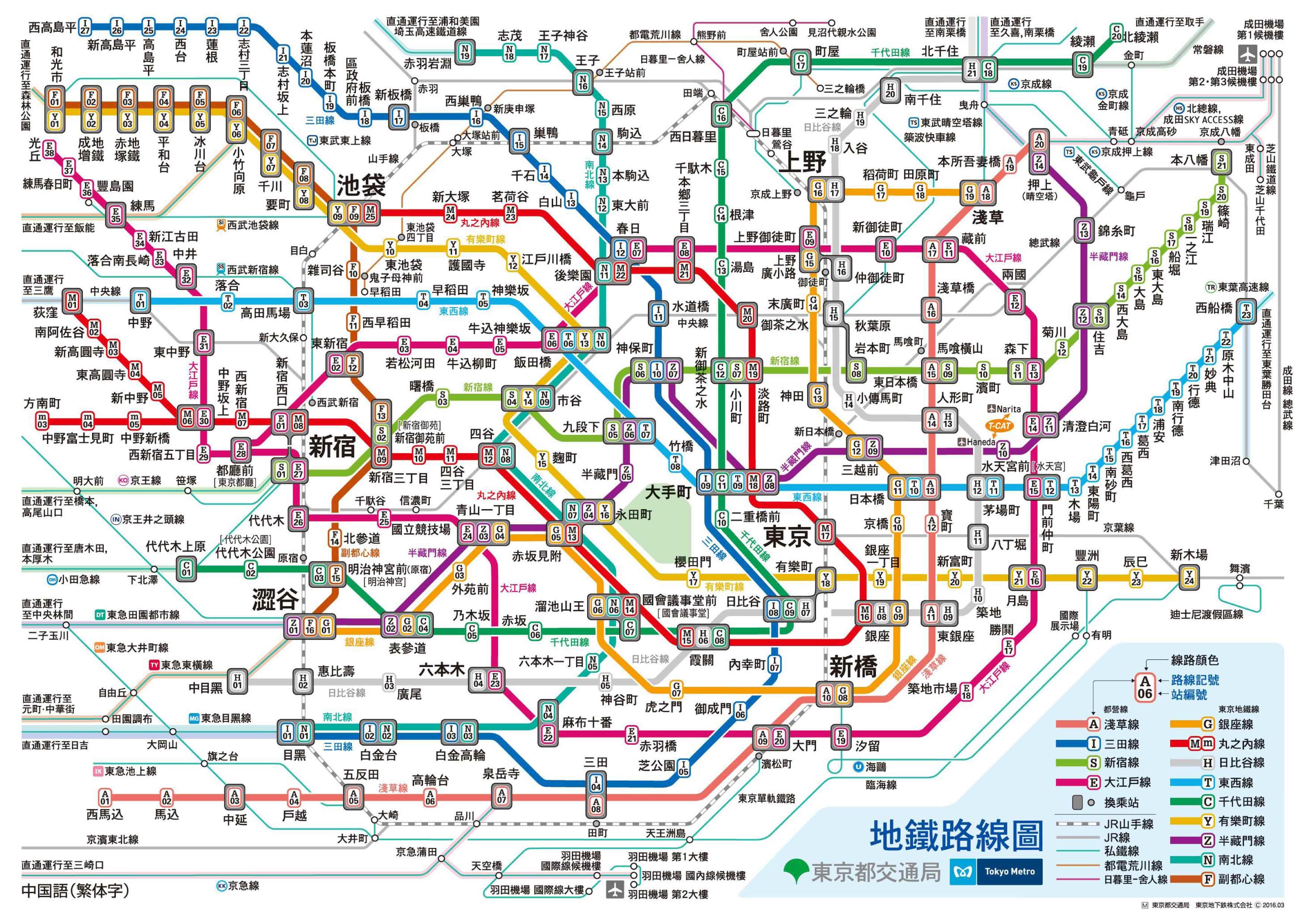 日本东京地铁线路图 运营时间票价站点 查询下载 东京地铁票价 东京地铁运营时间 东京地铁线路图 都营地铁 东京地铁 日本地铁 日本地铁线路图  第3张
