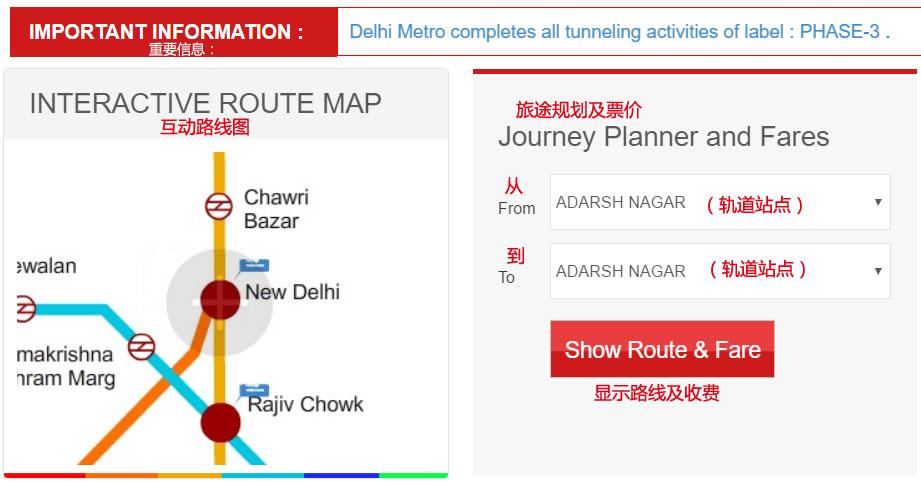 印度新德里地铁线路图 运营时间票价站点 查询下载 德里地铁查询 德里地铁票价 德里地铁运营时间 德里地铁线路图 德里地铁 新德里地铁 印度地铁 印度地铁线路图  第3张