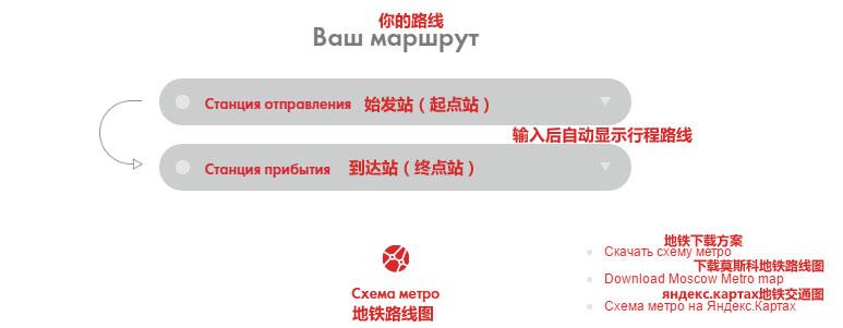 俄罗斯莫斯科地铁线路图 运营时间票价站点 查询下载 莫斯科地铁查询 莫斯科地铁票价 莫斯科地铁运营时间 莫斯科地铁线路图 莫斯科地铁 俄罗斯地铁 俄罗斯地铁线路图  第3张