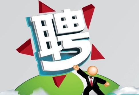 湖南磁浮交通发展股份有限公司2017招聘公告 湖南磁浮交通招聘 轨道招聘 · Rail Jobs  第1张