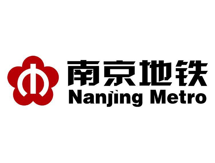 南京地铁2017年度社会公开招聘公告 2017年度社会公开招聘 南京地铁 轨道招聘 · Rail Jobs  第1张