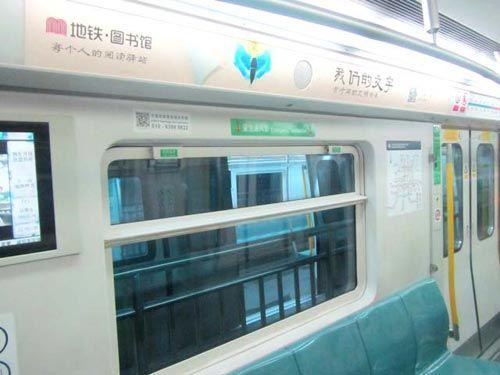 坐着地铁看着书 长春将在3个站点投放地铁图书馆
