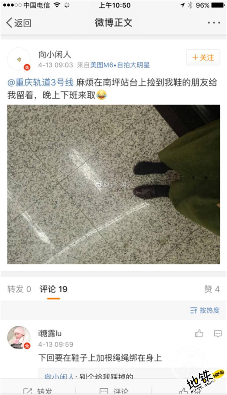 重庆的轻轨有多挤?女乘客发微博找鞋