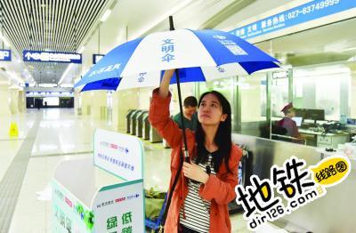 今起,武汉50个地铁站可免费借文明伞  轨道休闲  第2张