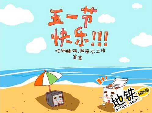 """""""五一""""期间广州地铁延长1小时收车"""