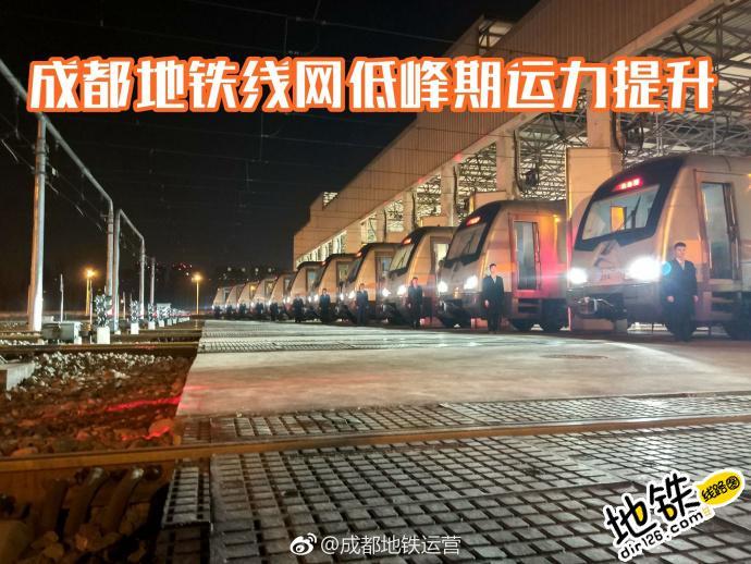 成都地铁换新运行图 低峰期运力提升