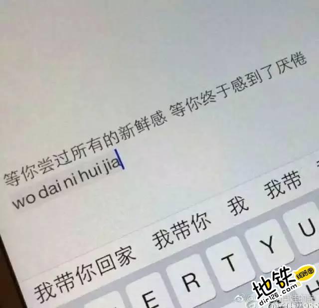 深圳地铁表白文案来了!收藏!