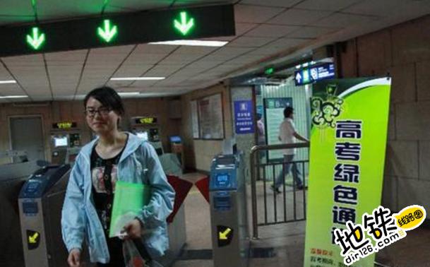 考生坐地铁 走绿色通道快速过检