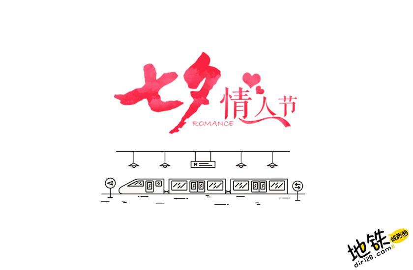 2017七夕国内地铁活动总览