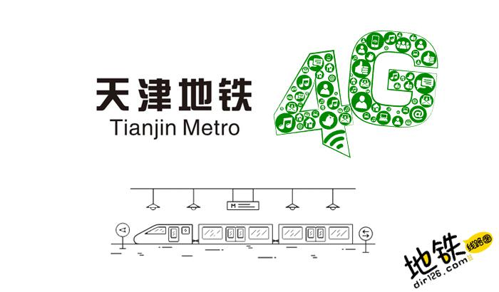 天津地铁轻轨实现4G信号全覆盖