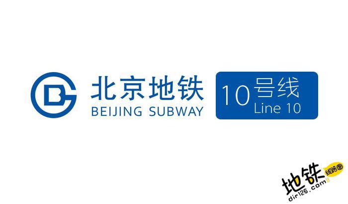 北京地铁10号线线路图 运营时间票价站点 查询下载 北京地铁10号线查询 北京地铁10号线运营时间 北京地铁10号线线路图 北京地铁十号线 北京地铁10号线 北京地铁线路图  第1张
