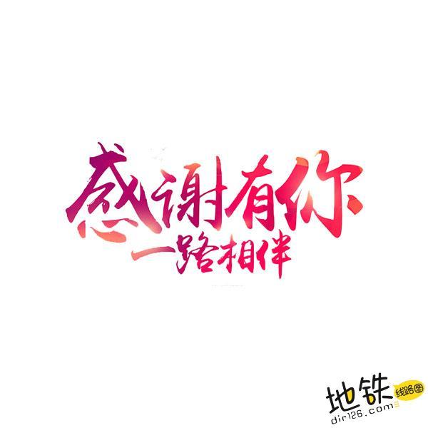 农历 贰零壹柒 写在最后 致新年 地铁线路图 地铁 新年 2018 2017 轨道动态  第2张