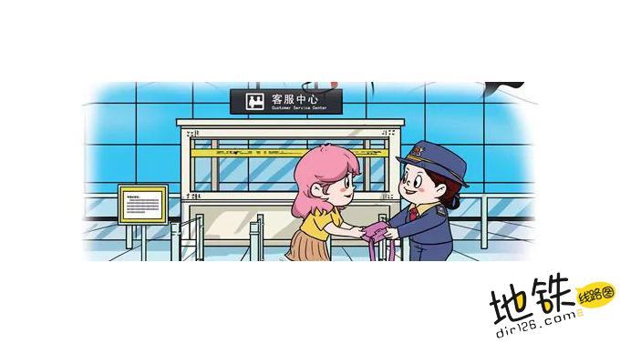 坐地铁赶时间把物品掉落地铁里,该怎么找? 地铁站台 地铁客服中心 丢失物品 地铁站 地铁 轨道知识  第1张