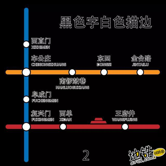 关于地铁线路图可读性的思考 广告 可读性 地铁线路图 地铁 轨道知识  第6张