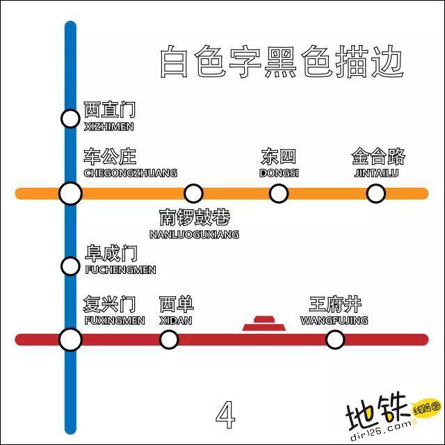 关于地铁线路图可读性的思考 广告 可读性 地铁线路图 地铁 轨道知识  第8张