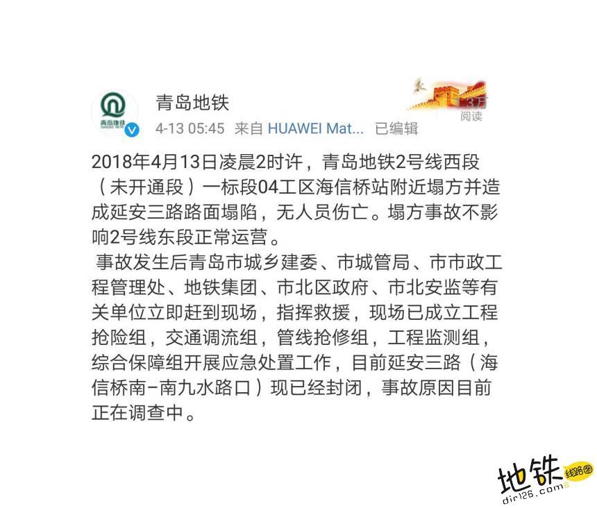 青岛地铁2号线西段发生塌方 无人员伤亡