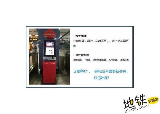 地铁车票无法出闸?广州地铁有新神器