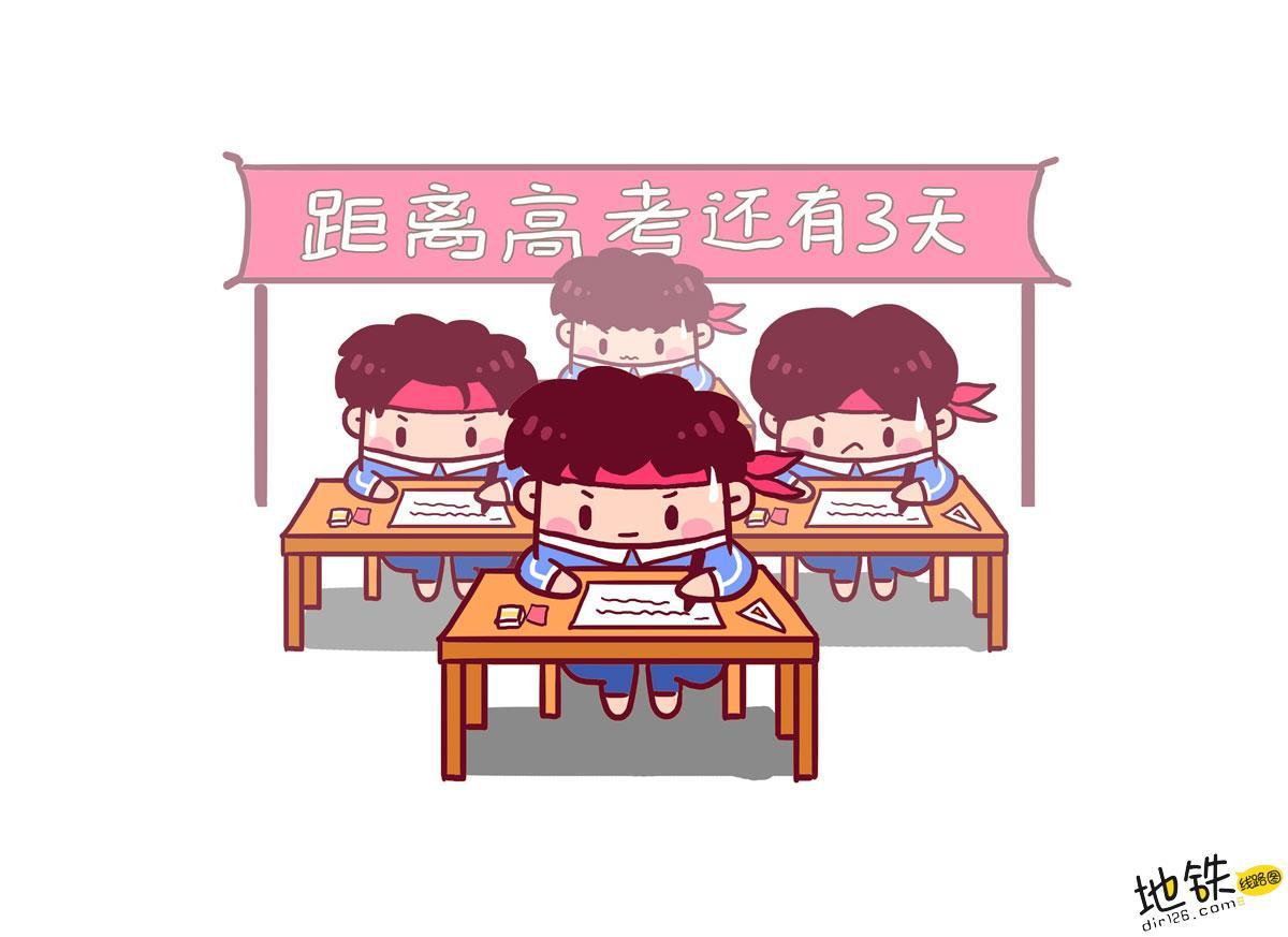 武汉、郑州地铁推助力高考服务举措!
