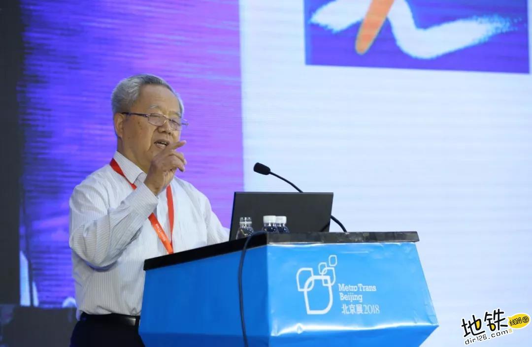 中工院院士傅志寰:2018北京国际城市轨道交通高峰论坛致辞