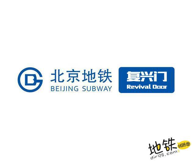 复兴门地铁站 北京地铁复兴门站出入口 地图信息查询  北京地铁站  第1张