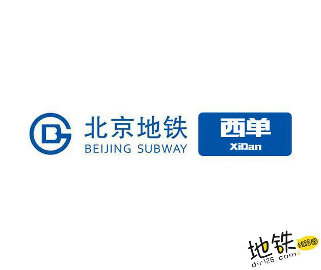 西单地铁站 北京地铁西单站出入口 地图信息查询  北京地铁站  第1张