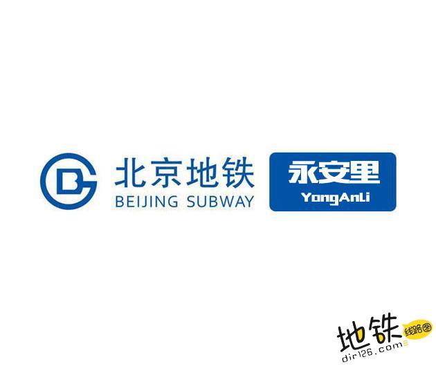 永安里地铁站 北京地铁永安里站出入口 地图信息查询  北京地铁站  第1张