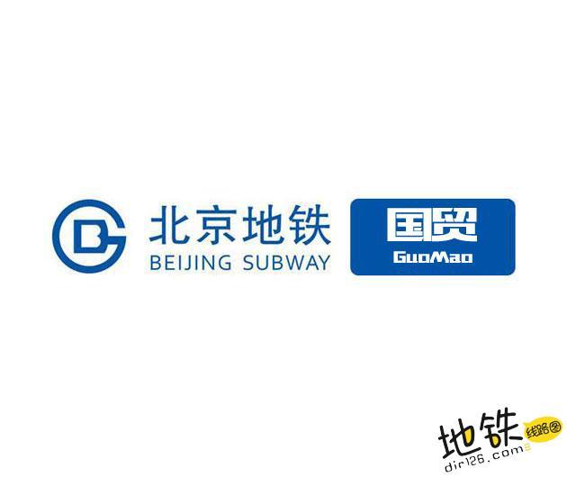 国贸地铁站 北京地铁国贸站出入口 地图信息查询  北京地铁站  第1张