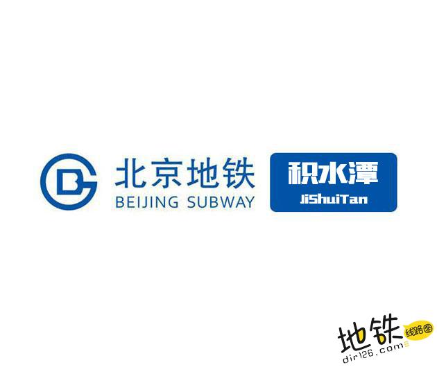 积水潭地铁站 北京地铁积水潭站出入口 地图信息查询  北京地铁站  第1张