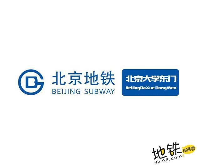 北京大学东门地铁站 北京地铁北京大学东门站出入口 地图信息查询  北京地铁站  第1张