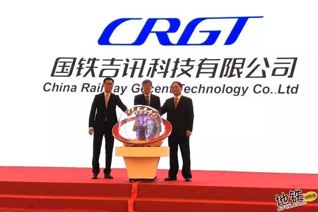 铁总+吉利+腾讯——国铁吉讯科技有限公司揭牌成立!