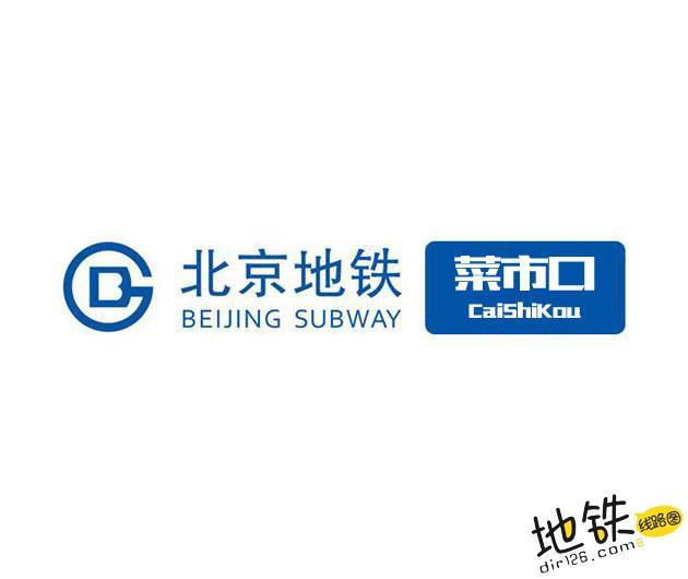 菜市口地铁站 北京地铁菜市口站出入口 地图信息查询  北京地铁站  第1张
