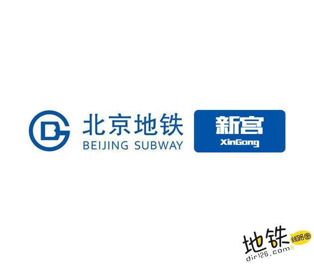 新宫地铁站 北京地铁新宫站出入口 地图信息查询  北京地铁站  第1张