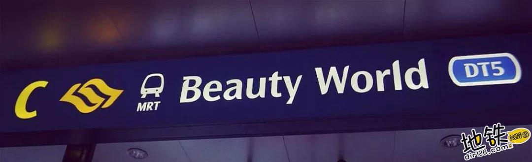 """这地铁站有点""""Beauty"""""""