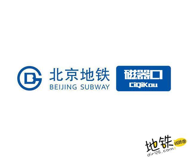 磁器口地铁站 北京地铁磁器口站出入口 地图信息查询  北京地铁站  第1张