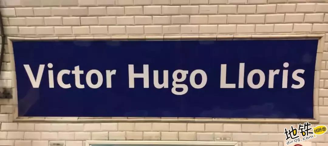 法国队夺冠巴黎地铁站改名 连雨果的名字都改了! 雨果 改名 地铁 巴黎 法国 轨道动态  第2张