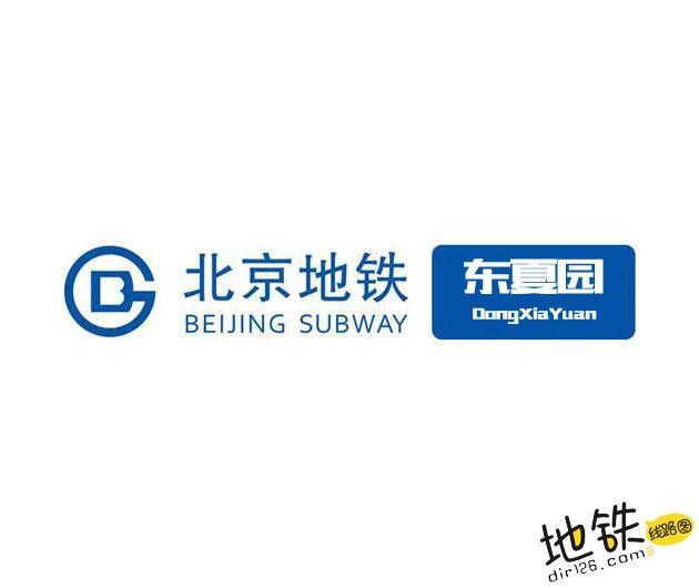东夏园地铁站 北京地铁东夏园站出入口 地图信息查询  北京地铁站  第1张
