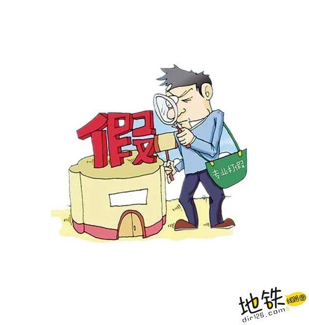 中国铁物紧急声明:中铁城际控股及其关联公司为山寨企业