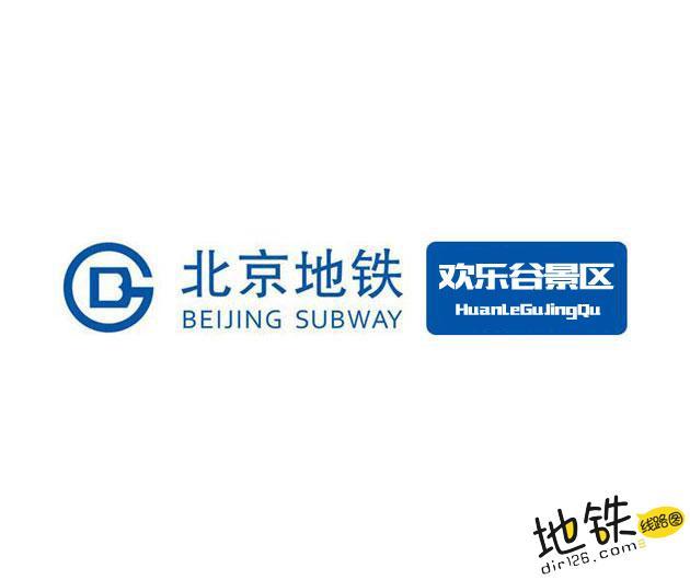 欢乐谷景区地铁站 北京地铁欢乐谷景区站出入口 地图信息查询  北京地铁站  第1张