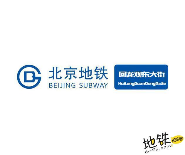 回龙观东大街地铁站 北京地铁回龙观东大街站出入口 地图信息查询  北京地铁站  第1张