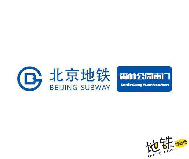 森林公园南门地铁站 北京地铁森林公园南门站出入口 地图信息查询  北京地铁站  第1张