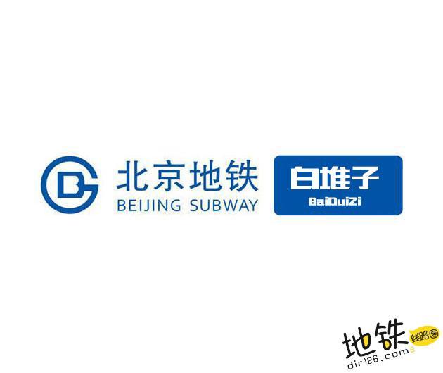 白堆子地铁站 北京地铁白堆子站出入口 地图信息查询  北京地铁站  第1张