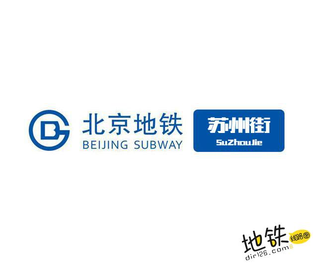 苏州街地铁站 北京地铁苏州街站出入口 地图信息查询  北京地铁站  第1张