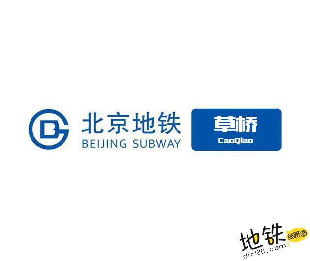草桥地铁站 北京地铁草桥站出入口 地图信息查询  北京地铁站  第1张