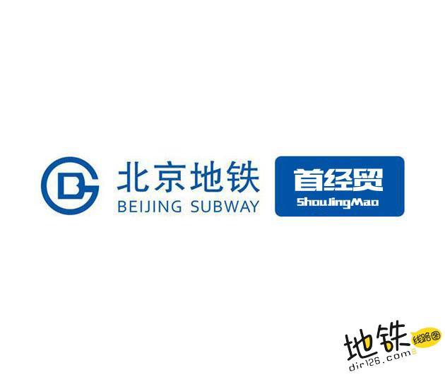 首经贸地铁站 北京地铁首经贸站出入口 地图信息查询  北京地铁站  第1张