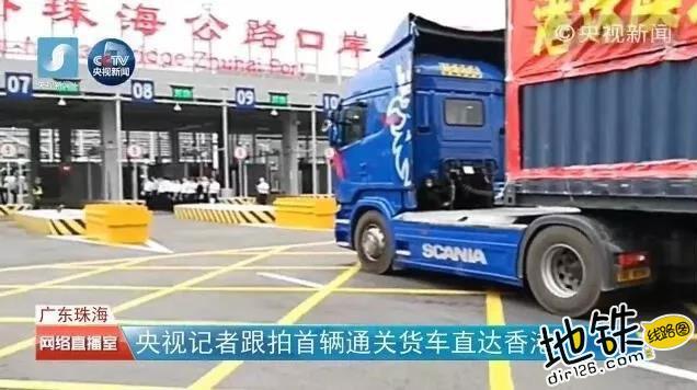 港珠澳大桥正式通车运营 货车 旅客 运营 通车 港珠澳大桥 轨道动态  第2张