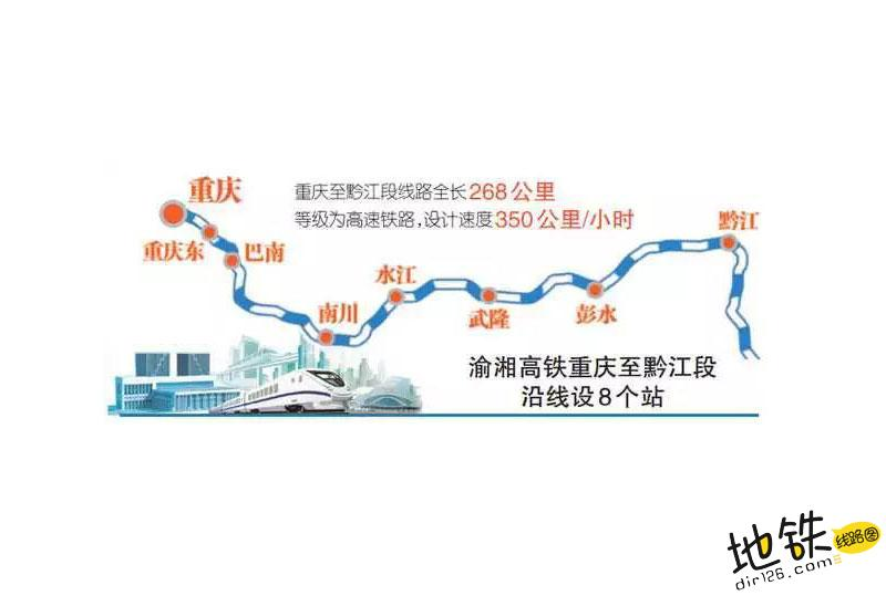 重磅!国家发改委批复新建重庆至黔江铁路可行性研究报告