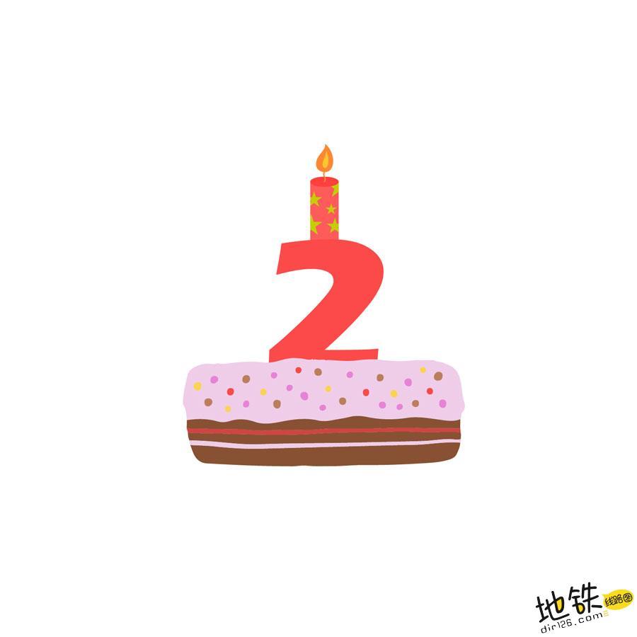 地铁线路图上线二周年,感谢有你!文末福利 生日快乐 福利 2周年 Dir地铁线路图 轨道动态  第1张