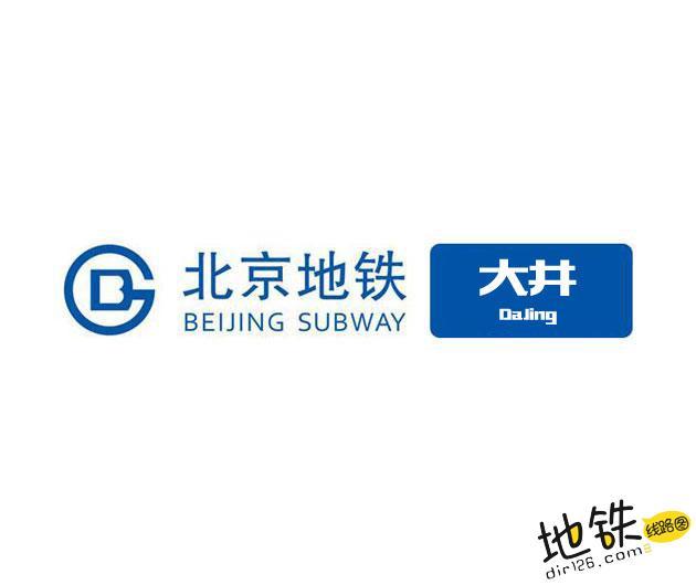 大井地铁站 北京地铁大井站出入口 地图信息查询  北京地铁站  第1张
