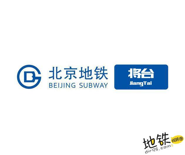 将台地铁站 北京地铁将台站出入口 地图信息查询  北京地铁站  第1张