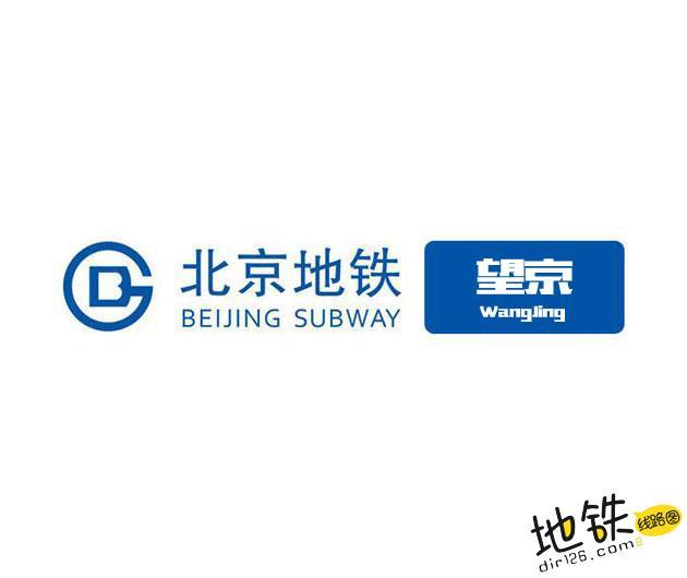 望京地铁站 北京地铁望京站出入口 地图信息查询  北京地铁站  第1张